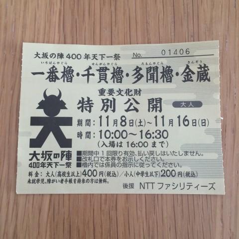 こちらがチケット