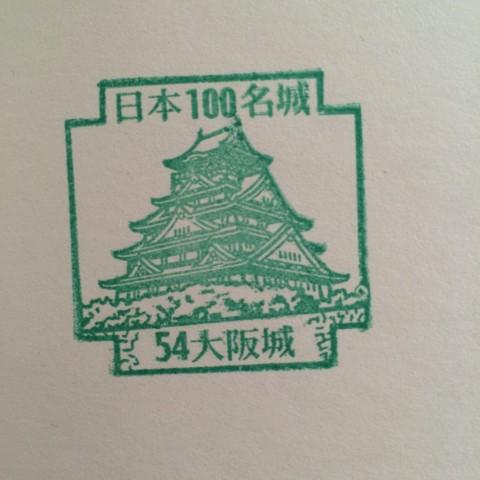 日本100名城のスタンプ